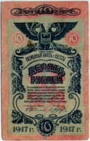 Одесса 10 рублей 1917 (967) Украина (б)