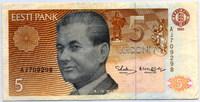 5 крон 1991 (298) Эстония (б)