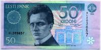 50 крон 1994 (857) Эстония (б)