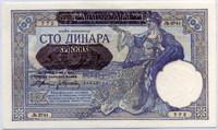 Немецкая оккупация 100 динар 1941 (741) Сербия (б)