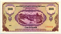 Немцовка 100 рублей 1992 (б)