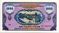 Немцовка 1000 рублей 1992 (б)