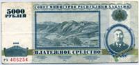 Хакассия 5000 рублей 1996 (254) (б)