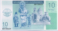 10 драм 2004 Нагорный Карабах (б)