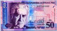 50 драм 1998 Армения (б)