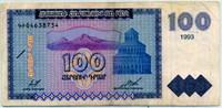 100 драм 1993 (734) В.З.Герб Армения (б)