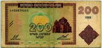 200 драм 1993 (265) Герб Армения (б)