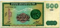 500 драм 1993 (702) Герб нечастая Армения (б)