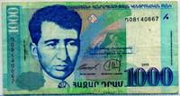 1000 драм 1999 (667) Редкая Армения (б)