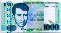 1000 драм 2011 Армения (б)