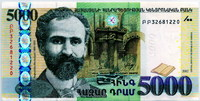 5000 драм 2012 Армения (б)
