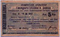 Эривань 5 рублей 1919 (042) без армянского текста! двухсторонняя! редкая! Армения (б)