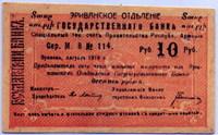 Эривань 10 рублей 1919 (114) Армения (б)