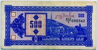 500 купонов 1992 1 выпуск фон фиолетовый (362) Грузия (б)