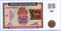 25 драм 1993 Армения (б)