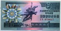 Чек Валютный сертификат для кап. стран 1 вон Корея Северная (б)