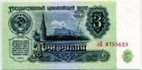 3 рубля 1961 1 тип шрифта (б)