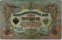 3 рубля 1905 (Коншин, Михеев!) (б)