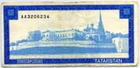 100 рублей АА! синяя (234) Татарстан (б)