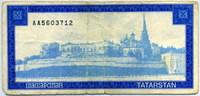 100 рублей АА! синяя (712) Татарстан (б)