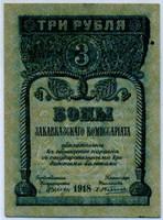 3 рубля 1918 Закавказье (б)