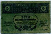 5 рублей 1918 (401) Закавказье (б)