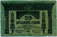 50 рублей 1918 (574) Закавказье (б)