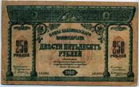 250 рублей 1918 (045) Закавказье (б)