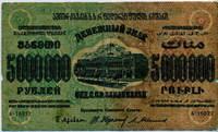 5000000 рублей 1918 (022) Закавказье (б)