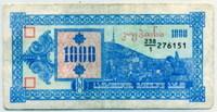 1000 купонов 1993 1 выпуск фон голубой (151) Грузия (б)