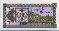 10 купонов 1993 2 выпуск Грузия (б)