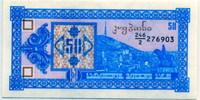 50 купонов 1993 2 выпуск Грузия (б)