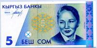 5 сом 1994 Кыргызстан (б)