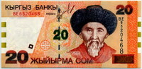 20 сом 2002 Кыргызстан (б)