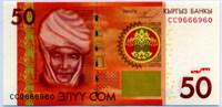 50 сом 2009 Кыргызстан (б)