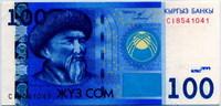 100 сом 2009 (041) Кыргызстан (б)