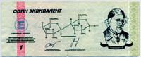 Красноярск 1 эквивалент 1 выпуск б.г. б.№ (б)