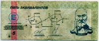 Красноярск 5 эквивалентов 1 выпуск б.г. б.№ (б)