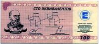 Красноярск 100 эквивалентов 1 выпуск б.г. (142) (б)