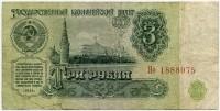 3 рубля 1961 (075) Но (б)