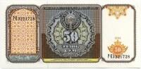 50 сум 1994 Узбекистан (б)