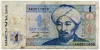 1 тенге 1993 (966) Казахстан (б)