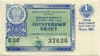 Лотерейный билет ДВЛ 1960-1 (б)