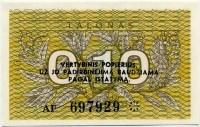 0,10 талонас 1991 Литва (б)
