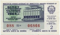 Лотерейный билет СНГ Украинская ССР 1984-2 (б)