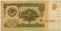 1 рубль 1961 (548) ПЛ!! (б)