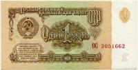 1 рубль 1961 ОС! (б)