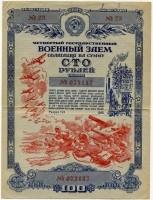 Облигация 1945 100 рублей (137) (б)
