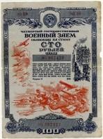Облигация 1945 100 рублей (437) (б)