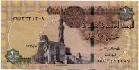 1 фунт полоса Египет (б)